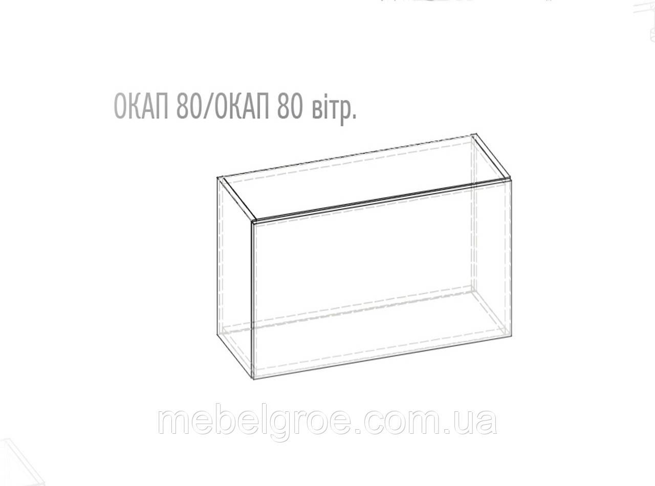 80 окап - Гамма