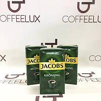 Кофе молотый JACOBS Cronung 500г (Германия)