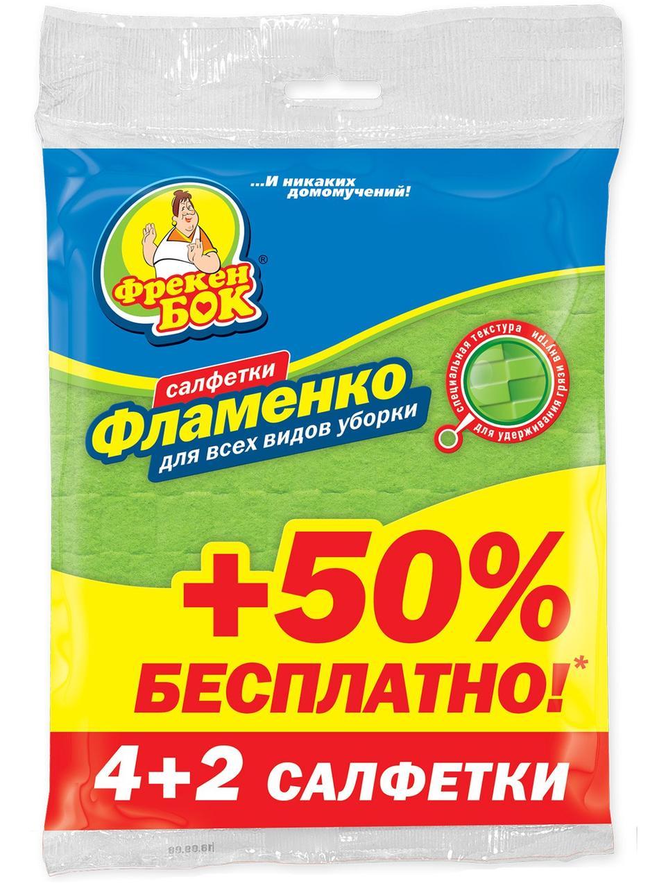 Вискозные салфетки ФБ для уборки Фламенко 4+2шт.