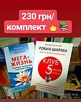 Робин Шарма комплект книг Мега жизнь + Клуб 5 часов утра