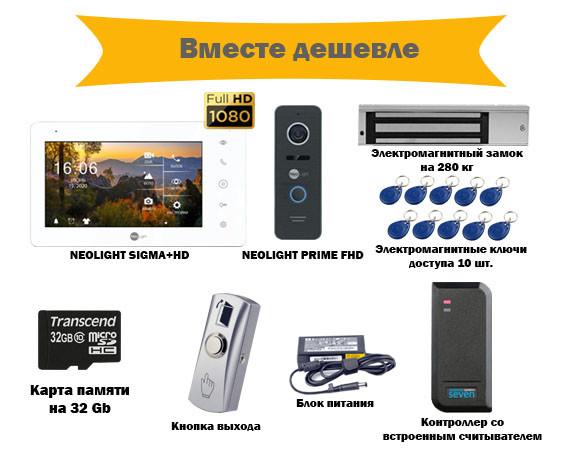Комплект  видеодомофона NEOLIGHT SIGMA HD с контролем доступа на двери с электромагнитным замком