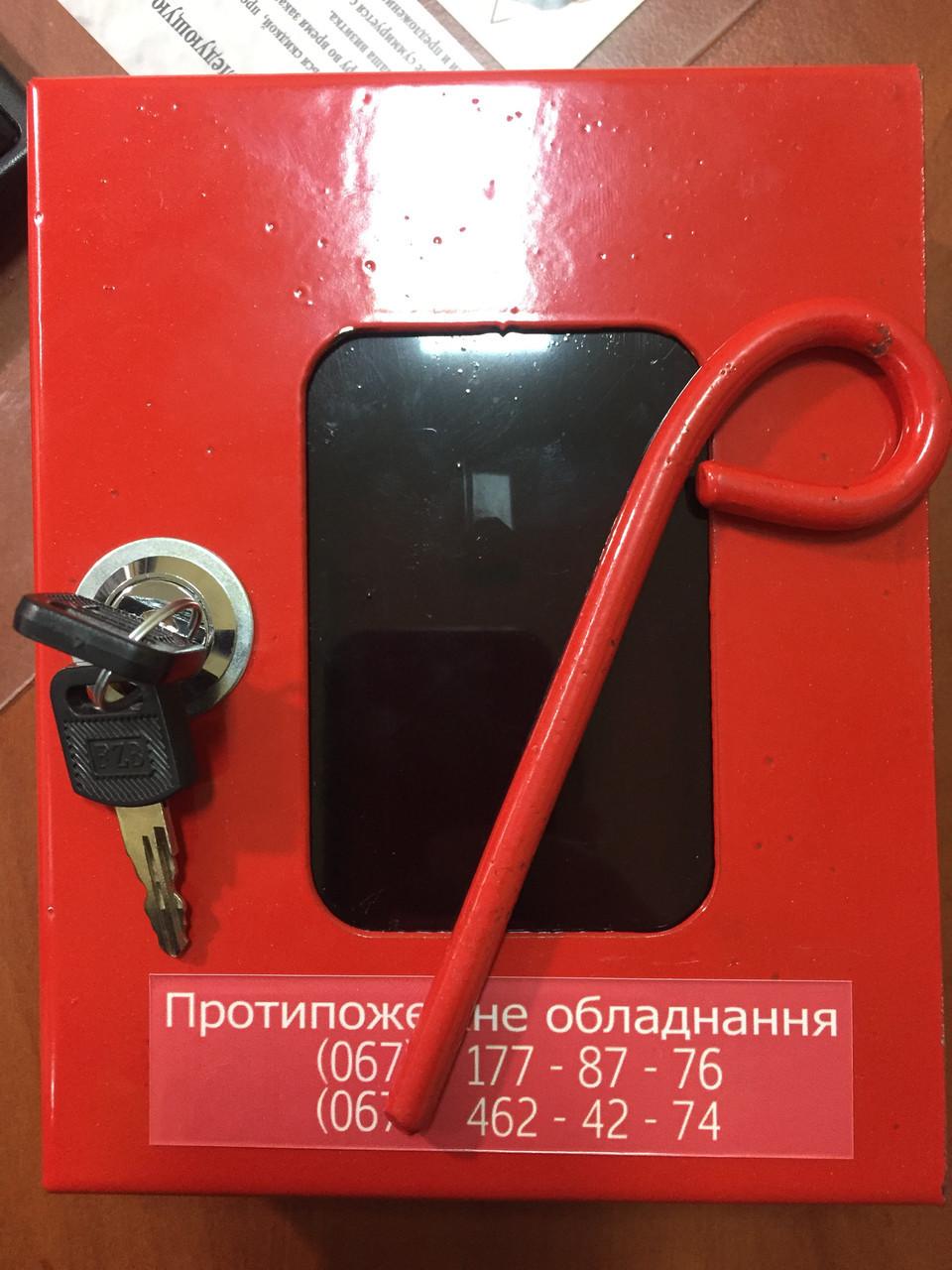 Ключница пожарная под 1 ключ (с железным прутиком)