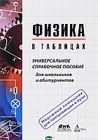 Пец Вера Геннадиевна Физика в таблицах. Универсальное справочное пособие для школьников и абитуриентов