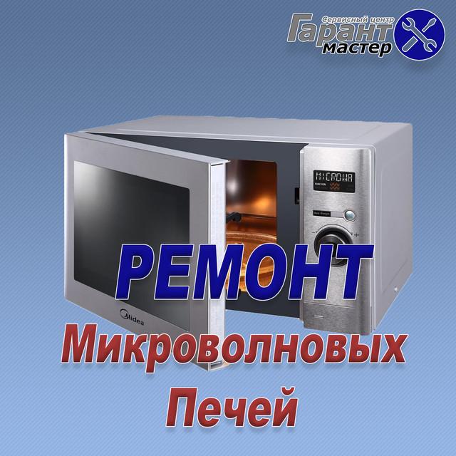 ремонт микроволновых печей в ярославле