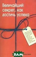 Добротворский Игорь Величайший секрет, как достичь успеха