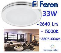 Светильник диодный накладной FERON AL555 33W 5000K  2640Lm 380*100mm