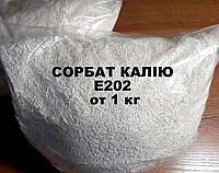 Сорбат калия Е202 от 1 кг