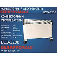Конвектор Беларусмаш БОЭ-3200