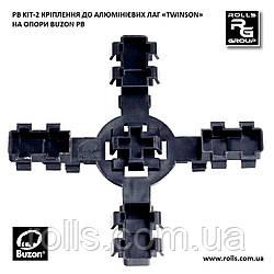 PB-CLIP-KIT-2 Кріплення для алюмінієвих лад «TWINSON» на опори BUZON PB-Series PB P-KIT-2