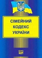 """Сімейний кодекс України. Новий !. """"Право"""""""