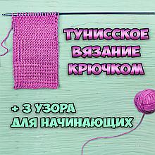 МК Тунисское вязание крючком для начинающих + 3 узора