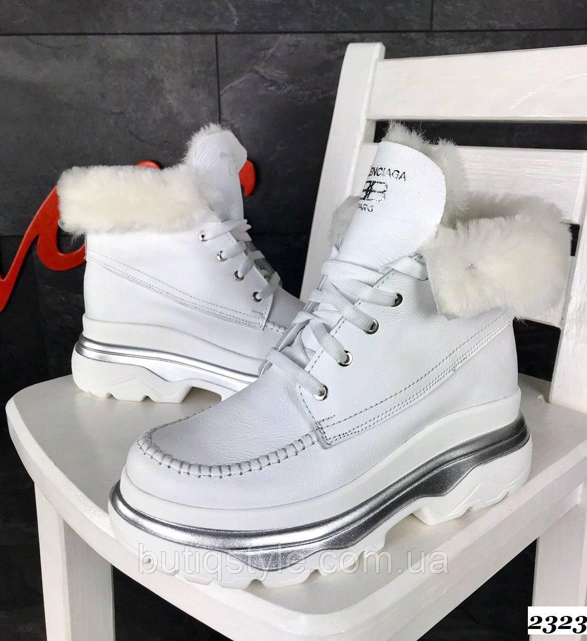 Зимние белые ботинки натуральная кожа на меху