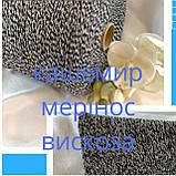 Кашемир/меринос/Вискоза  черно-белый меланж, фото 2