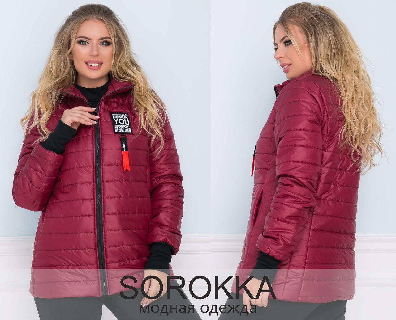 Куртка весенняя бордовая, большие размеры