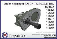 Коробка отбора мощности Eaton-Fuller TS/TSO Iveco, Ford, Daf (Twinsplitter)