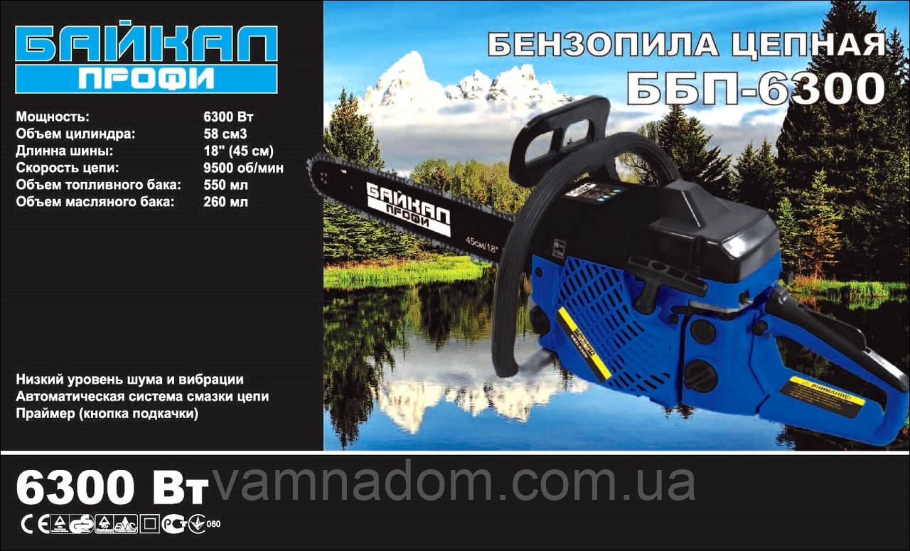 Бензопила Байкал Профи ББП-6300 (2шины+2цепи)