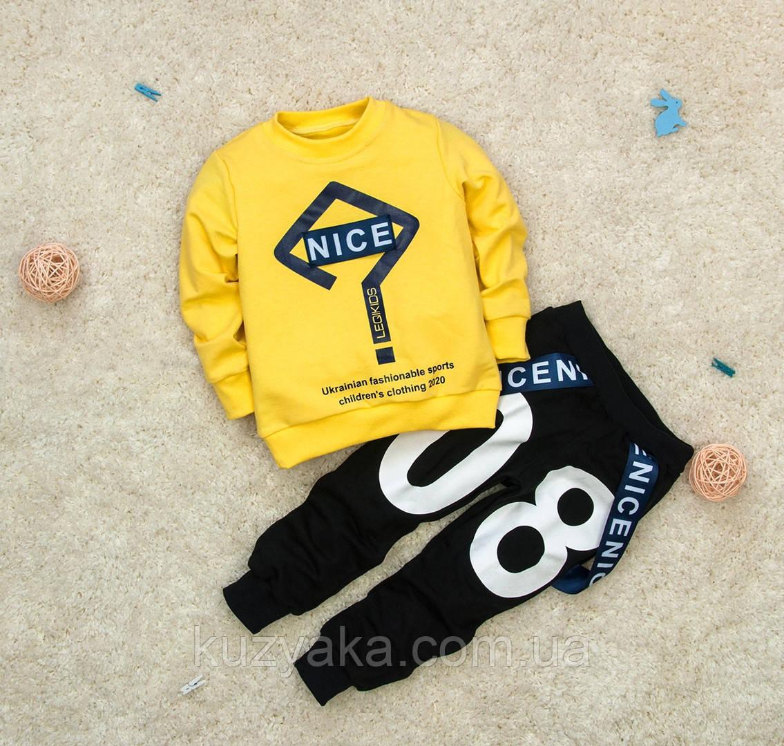 Детский спортивный костюм Nice для мальчика на 1,5 - 7 лет
