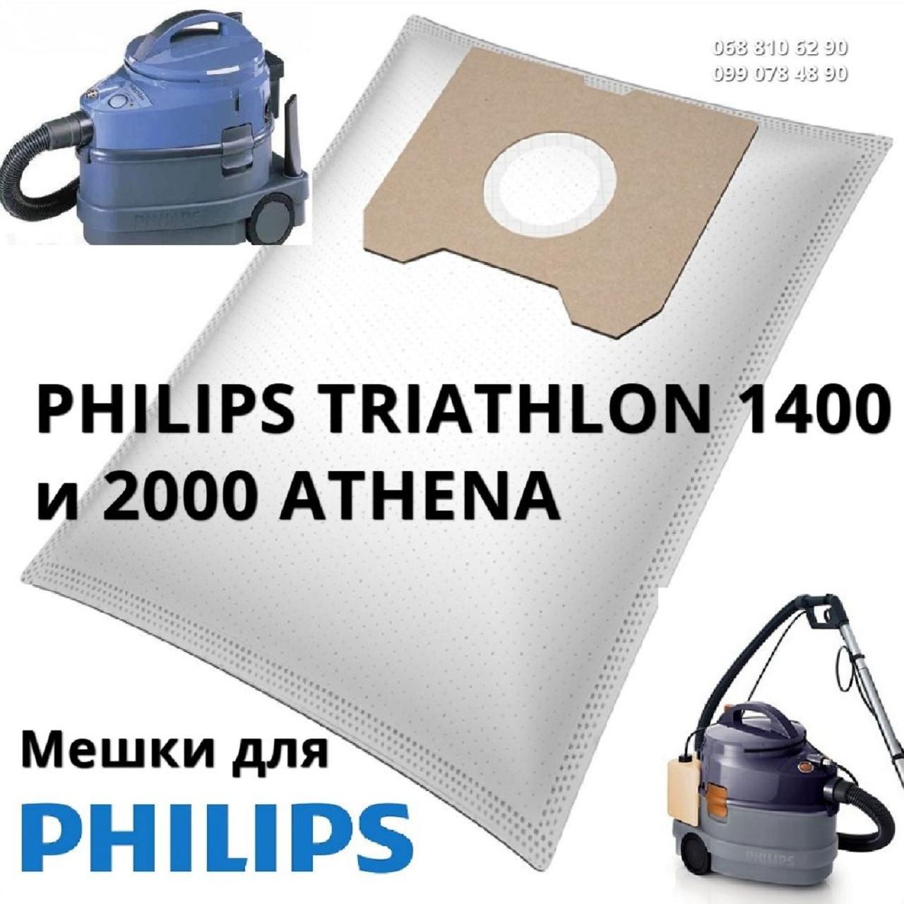 Мешки Филипс Триатлон 2000 и 1400 в комплекте Worwo PMB01K для моющего пылесоса сухой и влажной уборки Athena
