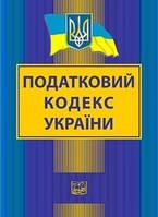 Податковий кодекс України. Новий. Право