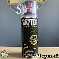 Защитное покрытие повышенной прочности (краска) U-POL RAPTOR™, 400 мл Аэрозоль Черный