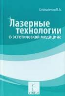 Лазерные технологии в эстетической медицине Цепколенко В.А. (mpm_00252)