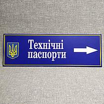 """Табличка с указателем """"Технические паспорта"""""""