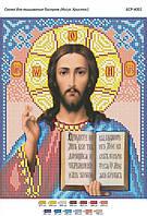 """Схема для вышивки бисером иконы """"Иисус Христос"""" (венчальная пара)"""