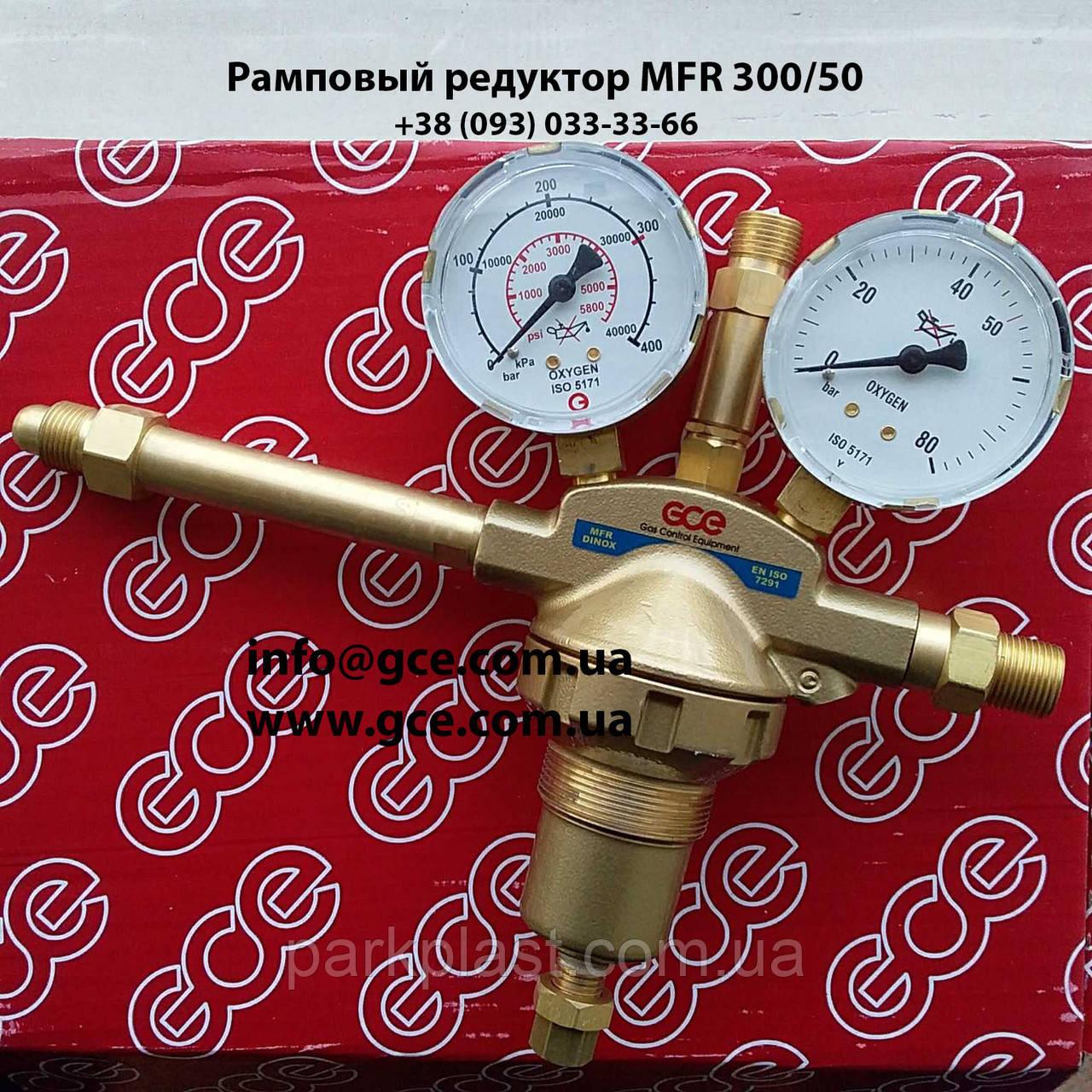Редуктор рамповый MFR 300/50 GCE, GCE Украина