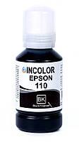 Чернила Epson 110 140г Пигментные