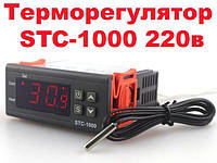 Терморегулятор RZ STC-1000 220V термостат цифровой от -50°С до +90°С