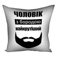 Подушка с принтом 30х30 см Чоловік з бородою найкрутіший