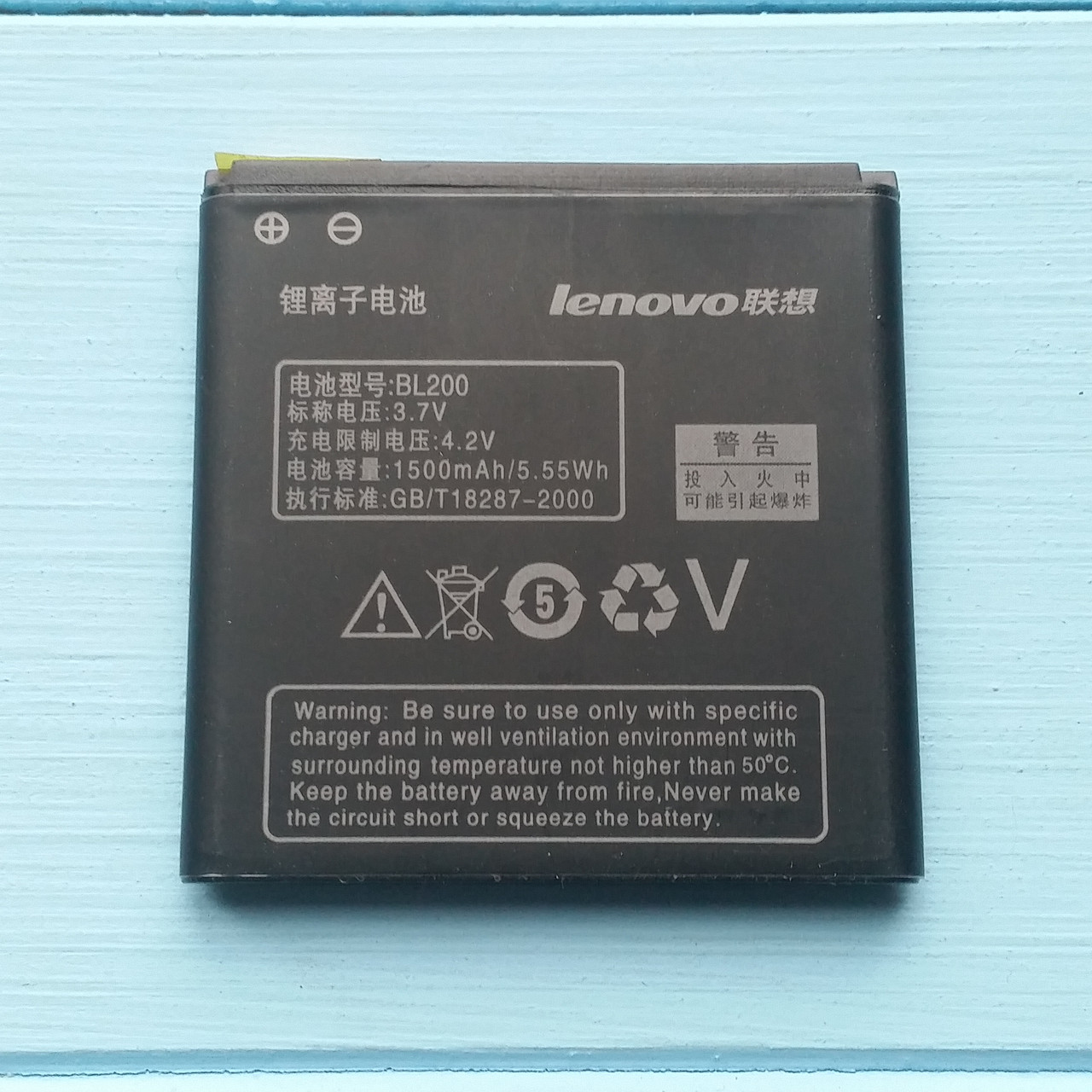Аккумуляторная батарея для Lenovo A580,A700E BL200
