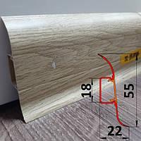 Плинтус для линолеума, высотой 55 мм, 2,5 м Дуб арктик, фото 1