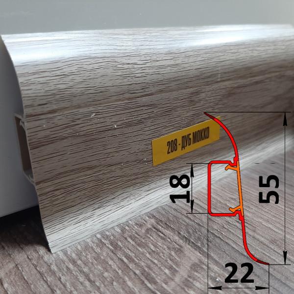 Плинтус ПВХ, высотой 55 мм, 2,5 м Дуб мокко