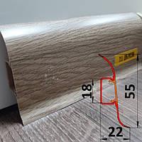 Плинтус ПВХ для ламината, высотой 55 мм, 2,5 м Дуб рустик