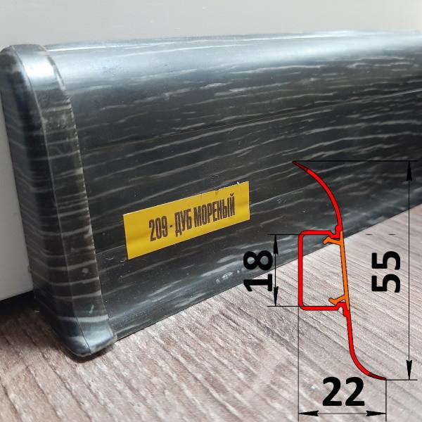 Плинтус пластиковый с мягкими краями, высотой 55 мм, 2,5 м Дуб мореный
