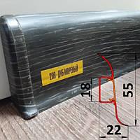 Плинтус пластиковый с мягкими краями, высотой 55 мм, 2,5 м Дуб мореный, фото 1