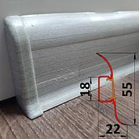 Плинтус ПВХ для пола, высотой 55 мм, 2,5 м Ясень серый, фото 1
