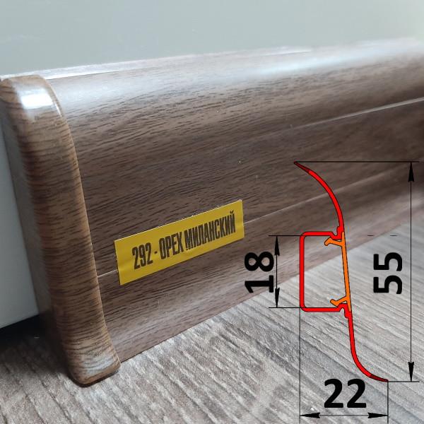 Невысокий пластиковый плинтус, высотой 55 мм, 2,5 м Орех миланский