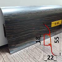 ПВХ плинтус с имитацией дерева, высотой 55 мм, 2,5 м Венге, фото 1