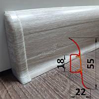 Пластиковый плинтус с кабель-каналом и мягкими краями, высотой 55 мм, 2,5 м Ясень светлый