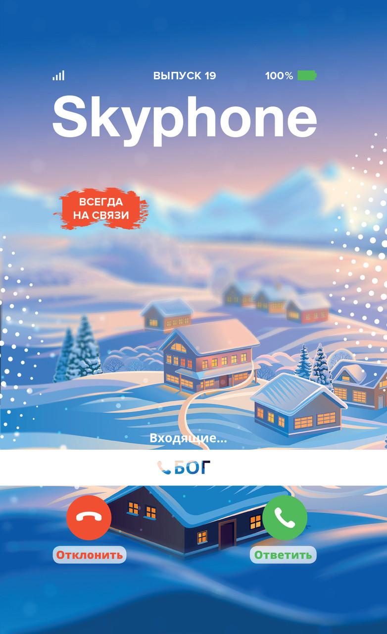 Skyphone (Скайфон) № 1-2020