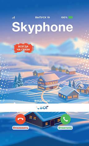 Skyphone (Скайфон) № 1-2020, фото 2