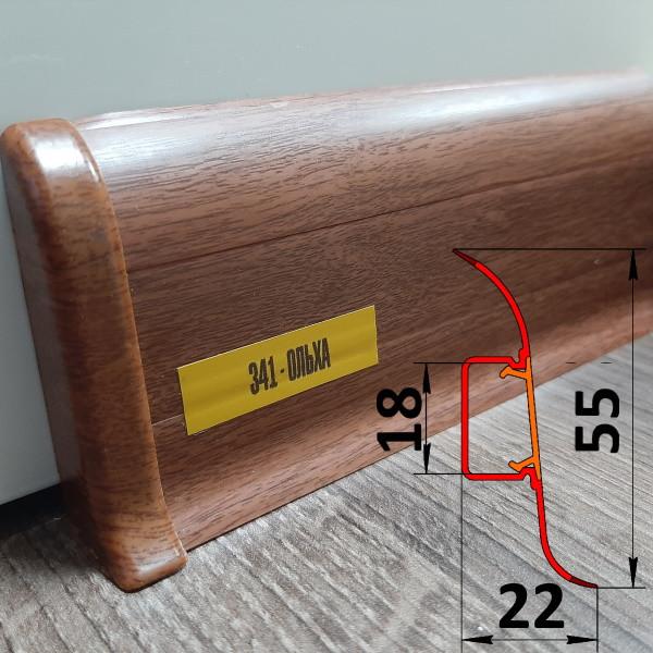 Прорезиненный плинтус ПВХ, высотой 55 мм, 2,5 м Ольха
