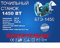 Точило Беларусмаш БТЭ-1450