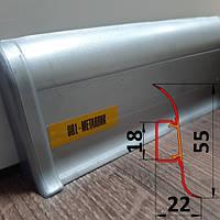Напольный плинтус с мягкими краями, высотой 55 мм, 2,5 м Металлик