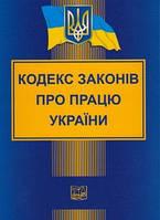 Кодекс законів про працю України. Новий. Право