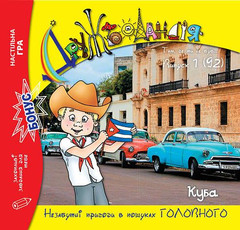 Дружболандія № 01-2020 (укр.) – Куба, фото 2