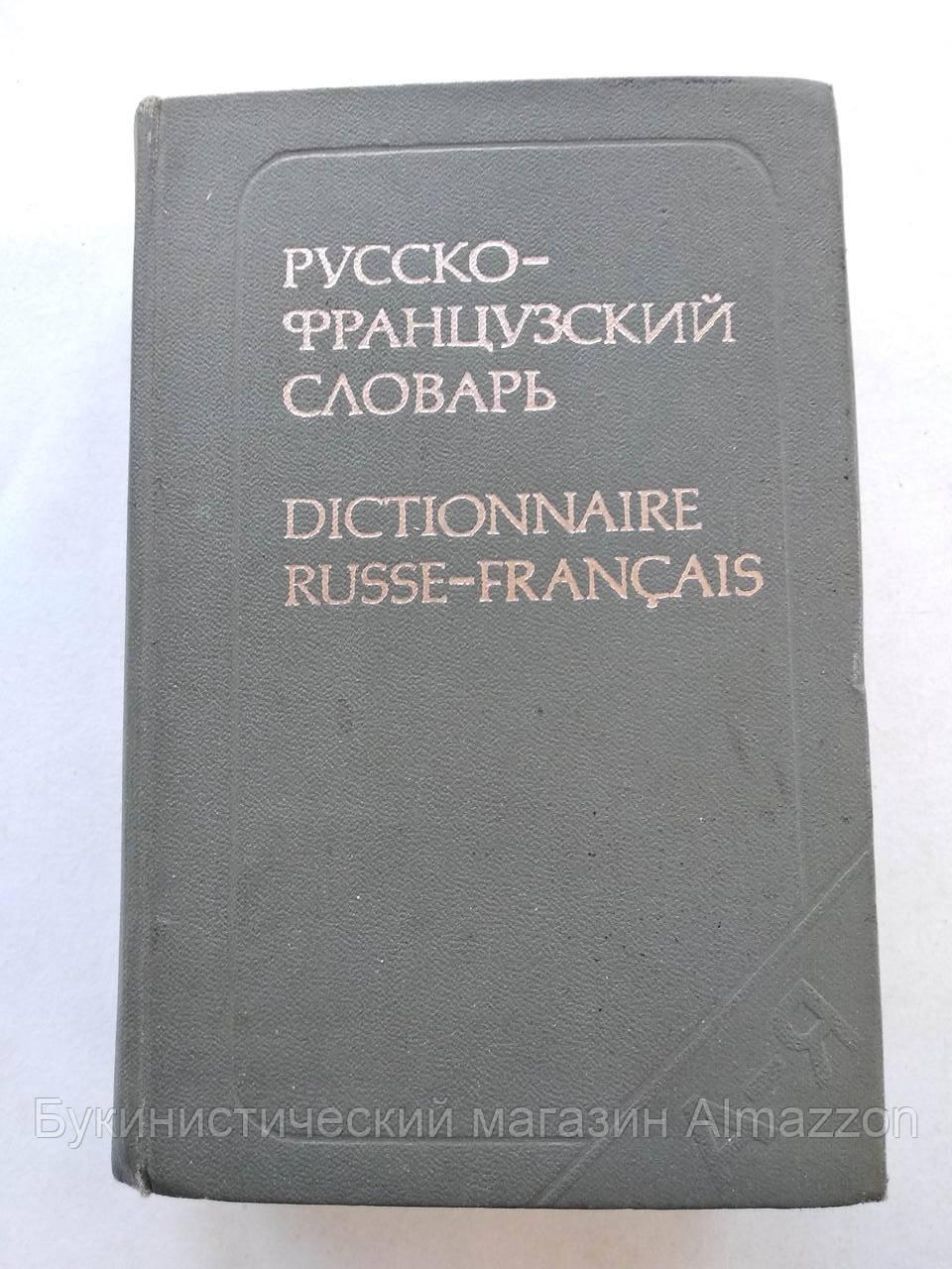 Русско-французский словарь 25000 слов