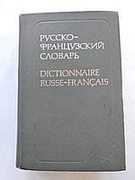 Русско-французский словарь 25000 слов, фото 1